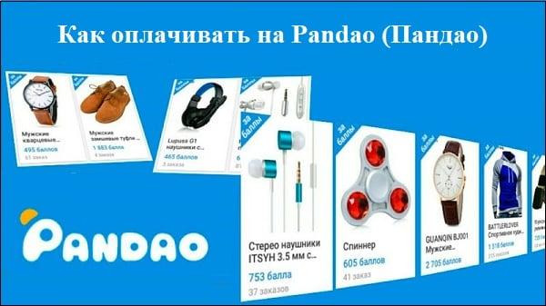 Как оплачивать на Pandao (Пандао)