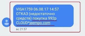 Как отключить подписку jeempo.com