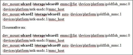 Как SD-карту сделать основной памятью на Андроид