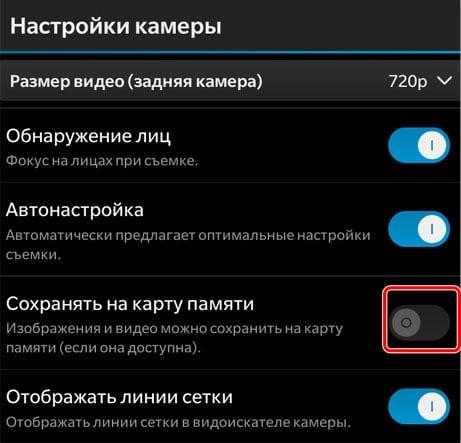 Как сделать, чтобы фото сохранялись на карту памяти Андроид