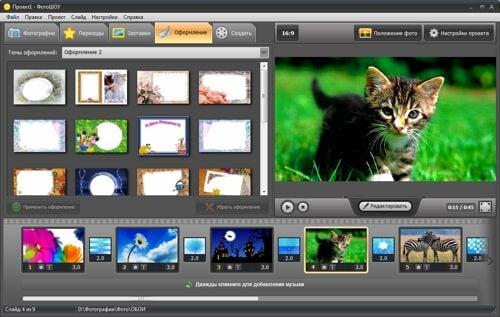Как сделать клип из фотографий с музыкой на компьютере самостоятельно