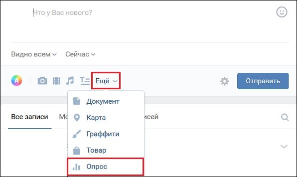 Как сделать опрос во ВКонтакте