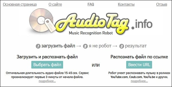 Как узнать песню по звуку онлайн