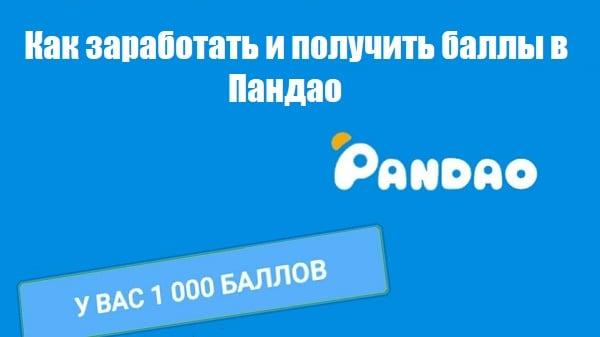 Как заработать и получить баллы в Пандао