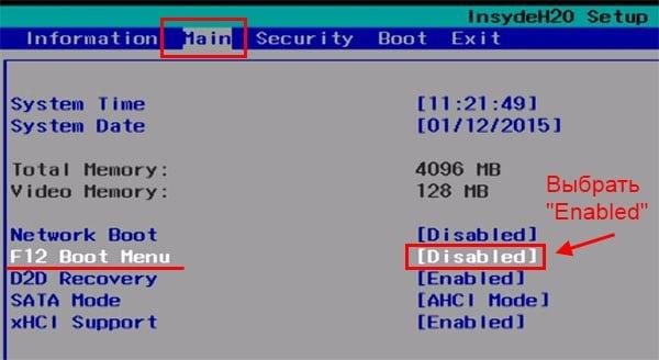 Как зайти в Boot Menu на ноутбуке и компьютере?