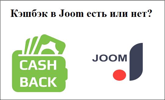 Кэшбэк в Joom есть или нет?