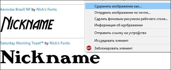Красивые шрифты для ника