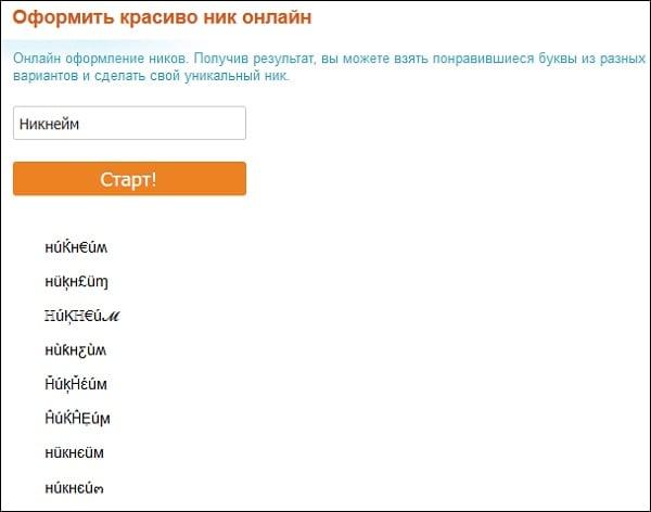 Сайт для создания красивого ника продвижение и создание сайтов москва