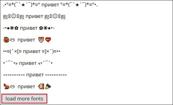 Красивый шрифт для Инстаграма русские буквы