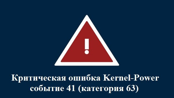 Критическая ошибка Kernel-Power событие 41 (категория 63)