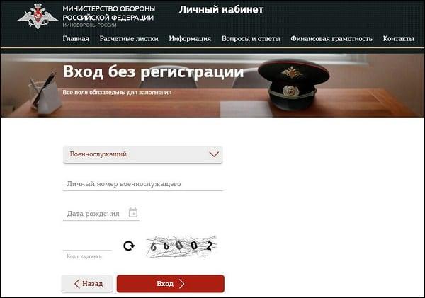 Личный кабинет военнослужащего: Войти без регистрации по личному номеру
