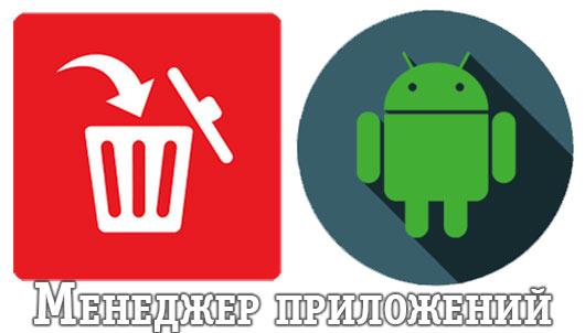 Менеджер приложений Android
