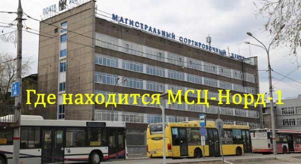 МСЦ-Норд-1 где находится склад