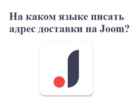 На каком языке писать адрес доставки в Joom