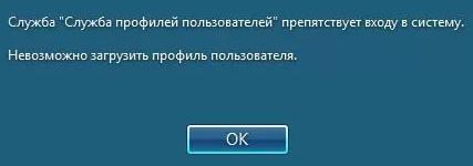 Не может в систему войти служба профилей пользователей