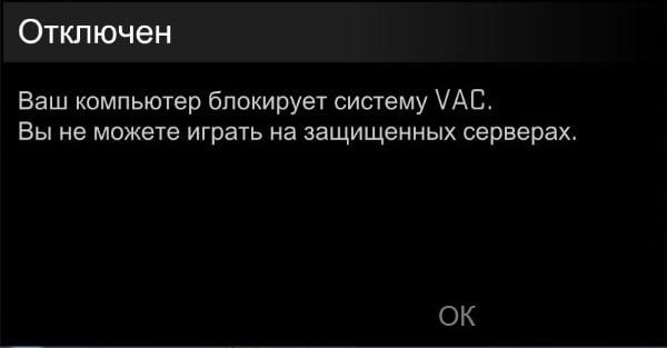 Не удалось начать поиск игры, поскольку ваш компьютер блокирует VAC