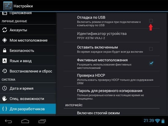 Now send the package you want to apply to the device with Adb Sideload что это значит