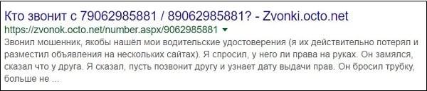ОАО Вымпел коммуникации что это и зачем звонят