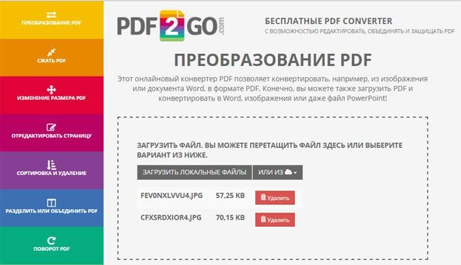 Объединить файлы JPG в один PDF онлайн