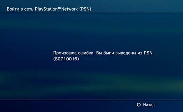 Ошибка 80710016 «Произошла ошибка. Вы были выведены из PSN»