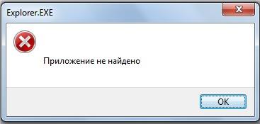 Ошибка internet explorer exe если выскочила на странице