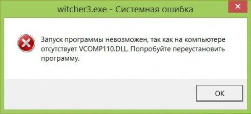 Ошибка vcomp110 dll отсутствует файл, как исправить