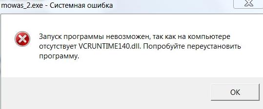 Отсутствует vcruntime140 dll как ошибку исправить