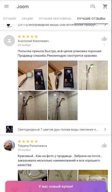 Отзывы покупателей на Joom