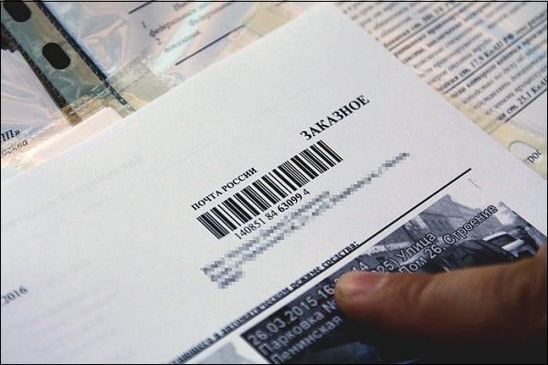 Подольск 80 заказное письмо что это