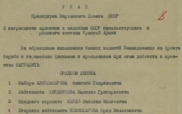Подвиг Народа поиск по фамилиям — сайт Министерства обороны