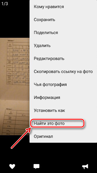 Поиск по картинке с телефона Яндекс и Гугл