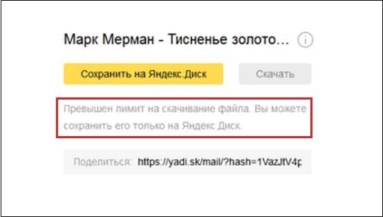 Превышен лимит на скачивание файла вы можете сохранить его только на Яндекс Диск