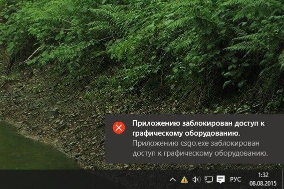 Приложению заблокирован доступ к графическому оборудованию Windows 10