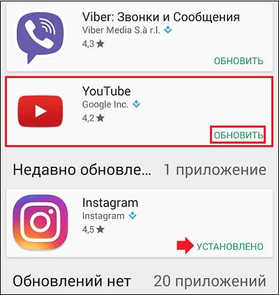 Проблема с сетью код ошибки: 410 в YouTube
