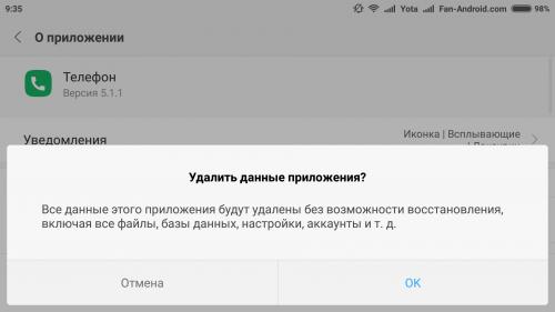Процесс com.android.phone остановлен что делать