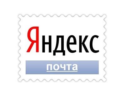 Произошла ошибка Undefined в Яндекс почта
