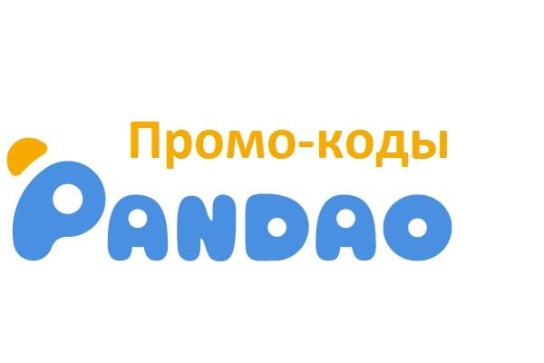 Промокоды для Pandao (Пандао) для баллов