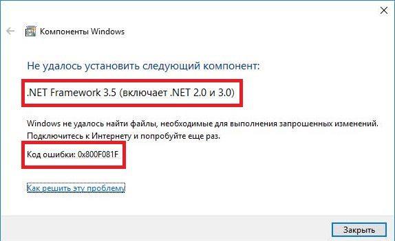 Решение кода ошибки 0x800f081f на Windows 10