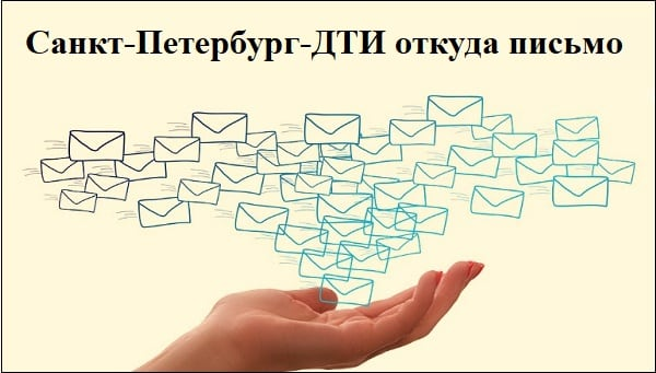 Санкт-Петербург-ДТИ откуда письмо