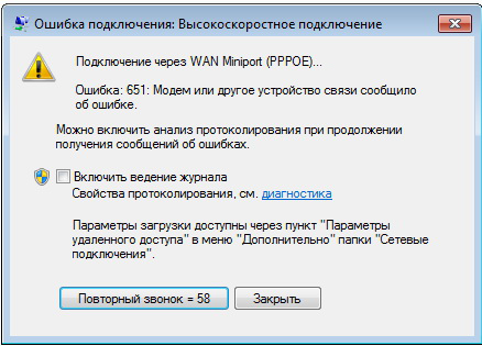 Сбой  с ошибкой 651 при подключении устройства к интернету