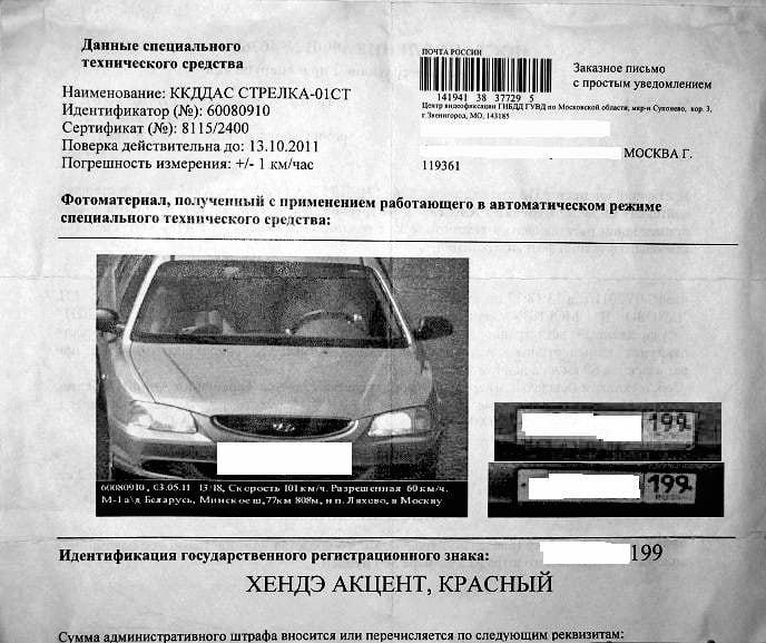 Шарапово ДТИ 102976 — где находится?