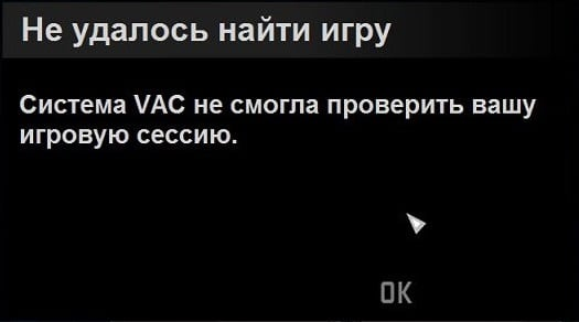 Система VAC не смогла проверить вашу игровую сессию в CS:GO