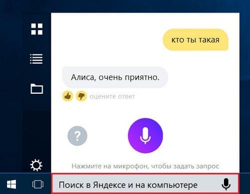 Скачать Яндекс Браузер с Алисой