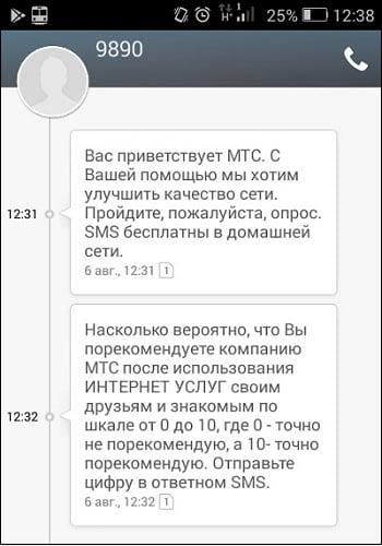 СМС с номера 9890 от МТС что это за опрос