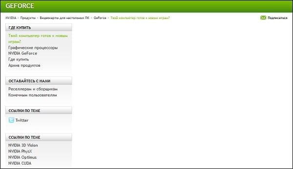 Тест видеокарты онлайн от nVidia