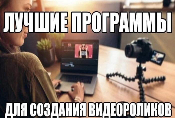 Программы для создания видеоклипов, видеороликов, скачать