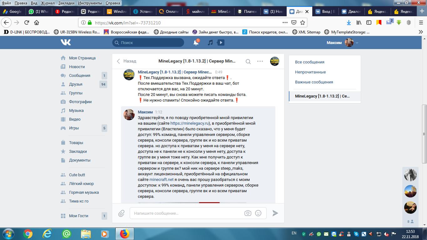 Письмо администратору MineLegacy [1.8-1.13.2]   Сервер Minecraft (MineLegacy мошенничество с Донатом в Майнкрафте)