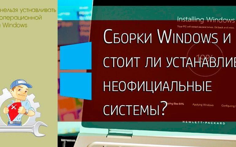 Почему нельзя устанавливать сборки операционной системы Windows