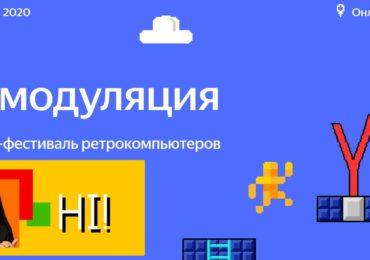 Музей Яндекса проведет онлайн-фестиваль ретрокомпьютеров, приглашенный гость — Джон Ромеро