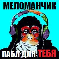 меломанчик пабл о музыке